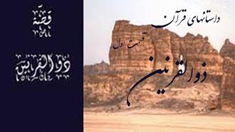 داستانهایی از قرآن- قسمت اول-ذوالقرنین