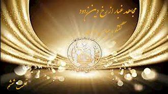 مجاهد غبار از رخ دین زدود- گفتگو با عباس داوری- قسمت ششم