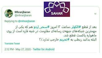 شبکه سحر اردوی رژیم از روی ماهواره حدف شد