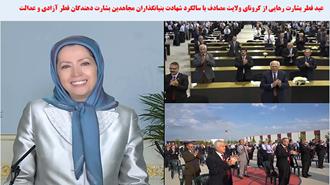 مریم رجوی- عید فطر بشارت رهایی مصادف با سالگرد شهادت بنیانگذاران مجاهدین- ۴ خرداد ۱۳۹۹