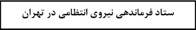 ستاد فرماندهی نیروی انتظامی در تهران
