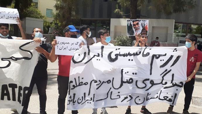 تظاهرات افغانیهای مقیم یونان  مقابل سفارت  ایران