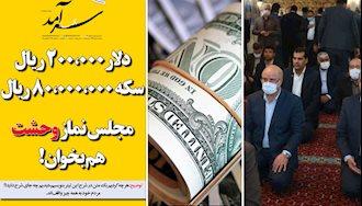 نماز وحشت برای سرنوشت نظام و دلار ۲۰هزار تومانی