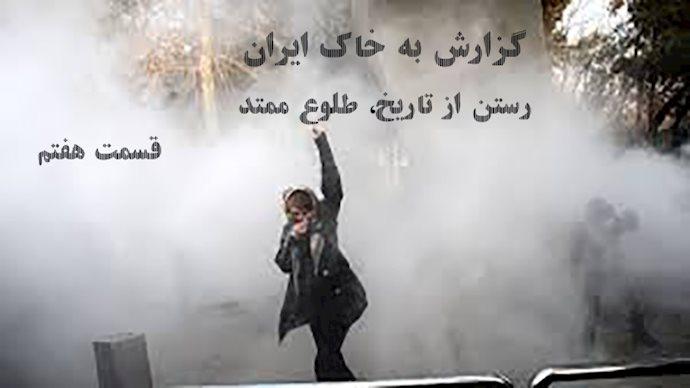 گزارش به خاک ایران- طلوع ممتد- قسمت هفتم
