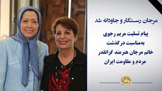 پیام تسلیت مریم رجوی بهمناسبت درگذشت خانم مرجان هنرمند گرانقدر مردم و مقاومت ایران