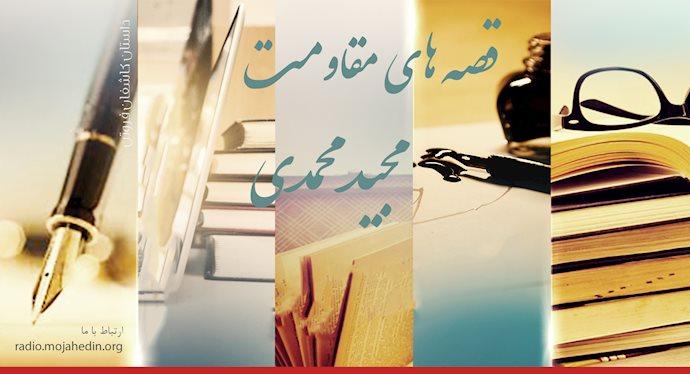 قصههای مقاومت- مجید محمدی- فرار از زندان گرگان