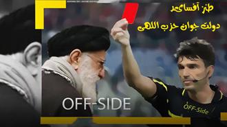 طنز آفساید- دولت جوان حزب اللهی