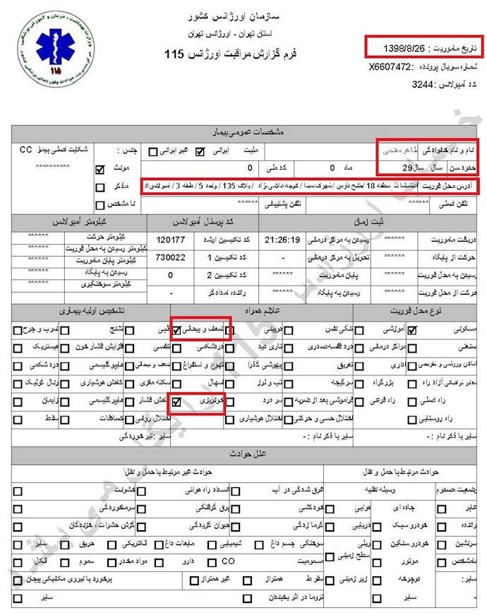 ۷-مشخصات و اسناد انتقال ۶۰ تن از مجروحان قیام به بیمارستان در تهران توسط سازمان اورژانس