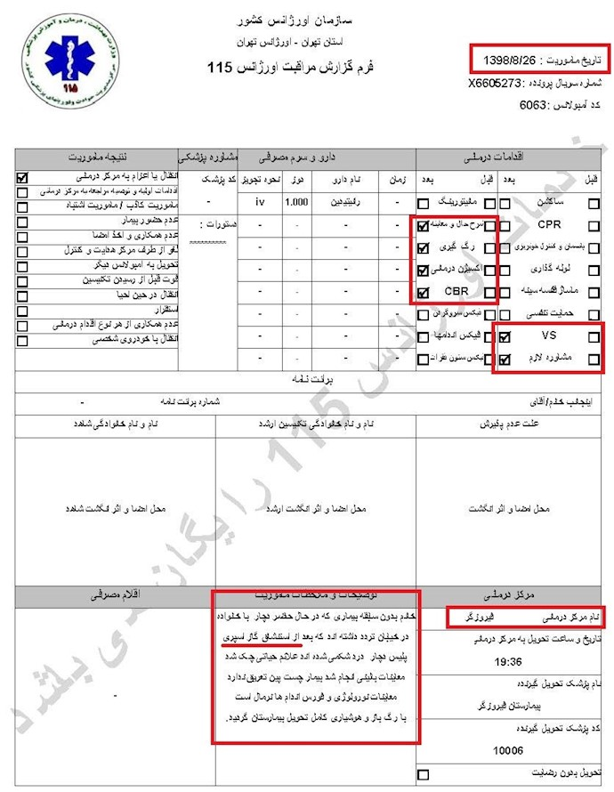 ۱۳-مشخصات و اسناد انتقال ۶۰ تن از مجروحان قیام به بیمارستان در تهران توسط سازمان اورژانس