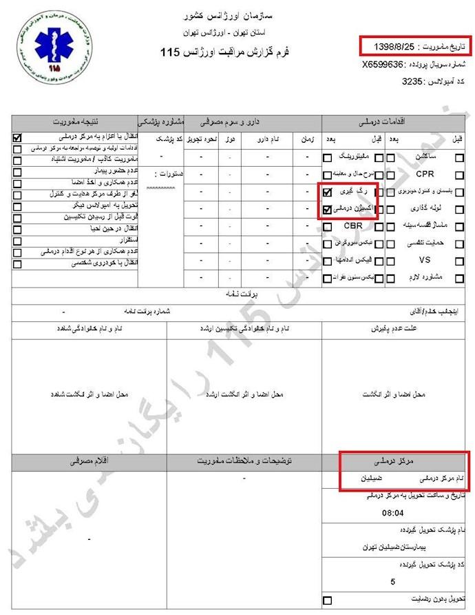 ۲-مشخصات و اسناد انتقال ۶۰ تن از مجروحان قیام به بیمارستان در تهران توسط سازمان اورژانس