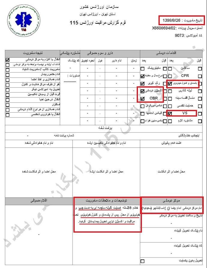 ۶-مشخصات و اسناد انتقال ۶۰ تن از مجروحان قیام به بیمارستان در تهران توسط سازمان اورژانس