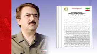 مسعود رجوی - ارتش آزادیبخش ملی ایران - شماره ۲۵