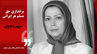 دیدگاه های مریم رجوی- براندازی حق مسلم هر ایرانی
