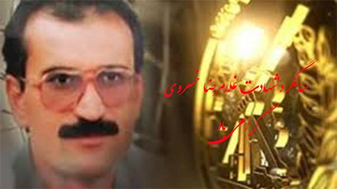 بمناسبت شهادت مجاهد قهرمان غلامرضا خسروی