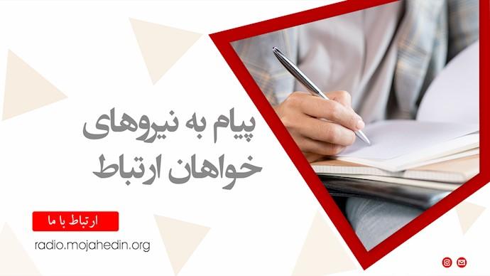 پیام به نیروهای خواهان    ارتباط ۱۲ خرداد