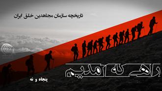 راهی که آمدیم- قسمت ۵۹- دستآوردهای زرهی شدن ارتش آزادیبخش