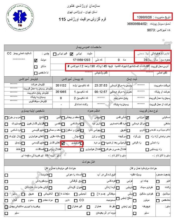 ۵-مشخصات و اسناد انتقال ۶۰ تن از مجروحان قیام به بیمارستان در تهران توسط سازمان اورژانس