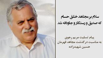 پیام تسلیت مریم رجوی به مناسبت درگذشت مجاهد قهرمان حسین شهیدزاده