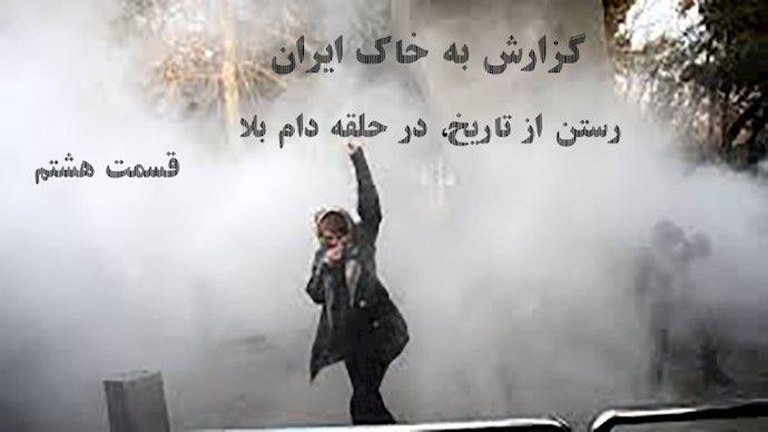 گزارش به خاک ایران- در حلقه دام بلا- قسمت هشتم