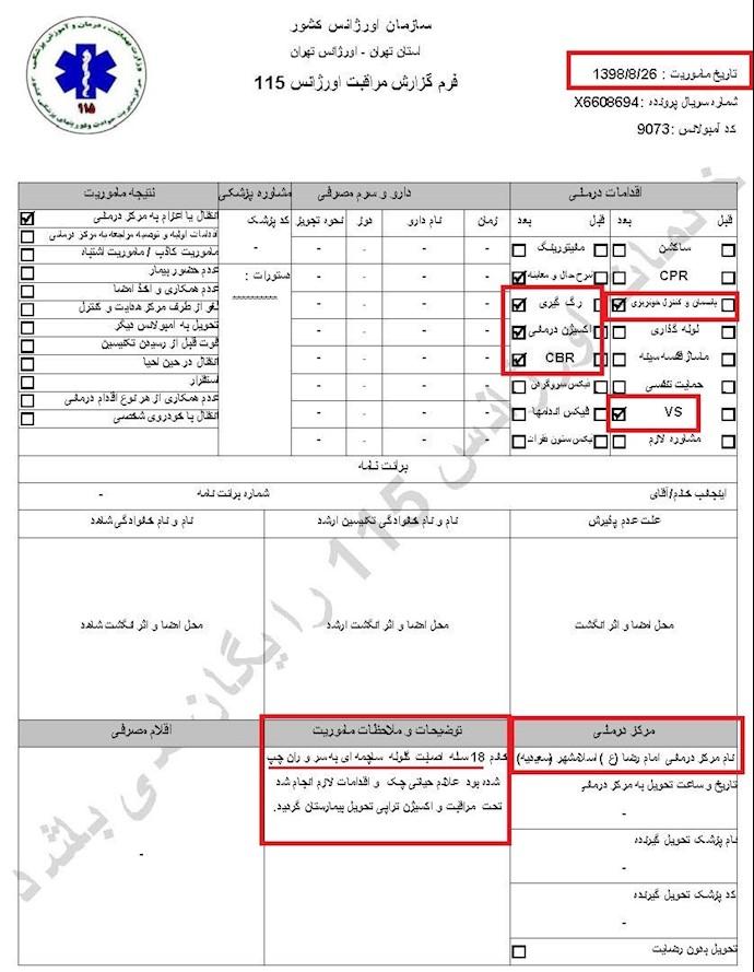 ۴-مشخصات و اسناد انتقال ۶۰ تن از مجروحان قیام به بیمارستان در تهران توسط سازمان اورژانس