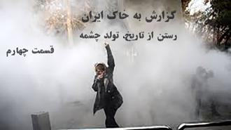 گزارش به خاک ایران- رستن از تاریخ- قسمت چهارم
