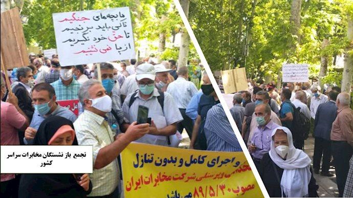 تجمع جمع کثیری از بازنشستگان مخابرات سراسر کشور در تهران