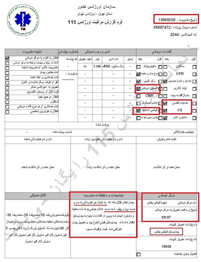۸-مشخصات و اسناد انتقال ۶۰ تن از مجروحان قیام به بیمارستان در تهران توسط سازمان اورژانس