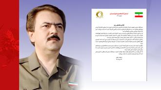 مسعود رجوی - ارتش آزادیبخش ملی ایران -  شماره ۲۶