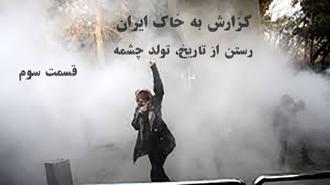 گزارش به خاک ایران- قسمت سوم- رستن از تاریخ، تولد چشمه