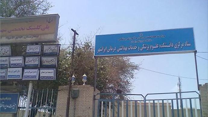 دانشگاه علوم پزشکی ایرانشهر