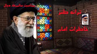 ترانه طنز خاطرات امام