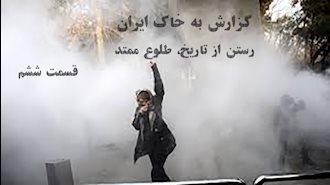 گزارش به خاک ایران- طلوع ممتد- قسمت ششم