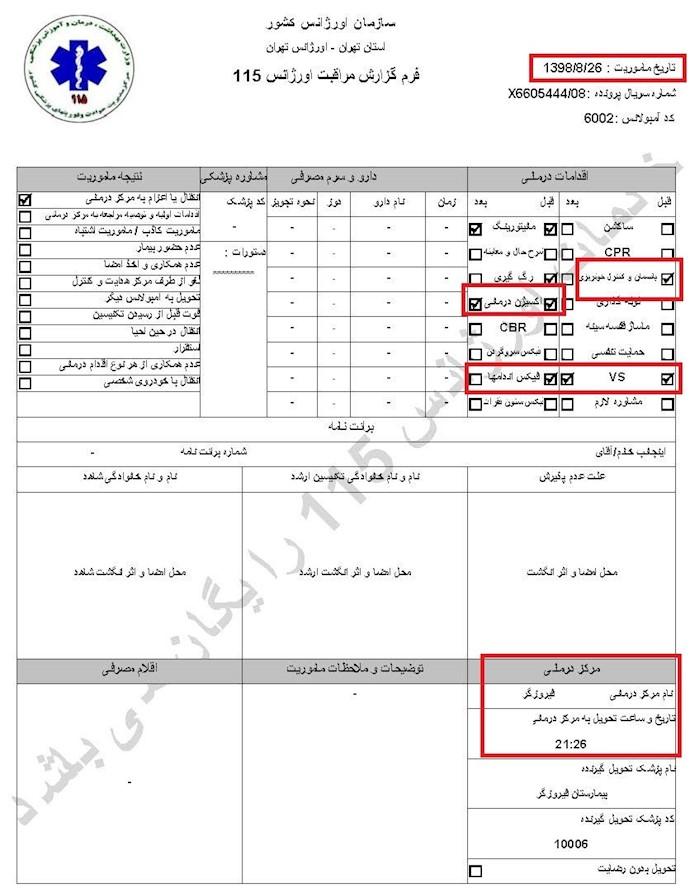 ۱۱-مشخصات و اسناد انتقال ۶۰ تن از مجروحان قیام به بیمارستان در تهران توسط سازمان اورژانس