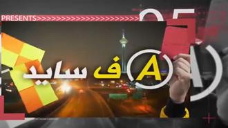 دادگاه نمایشی اکبر طبری فیلم جدید خامنه ای در آفساید