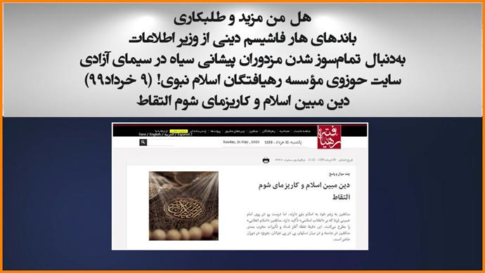 سایت حوزوی مؤسسه رهیافتگان اسلام نبوی!
