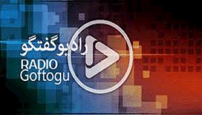 رادیو گفتگو (رژیم)