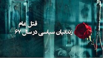 سیودومین سال قتلعام زندانیان سیاسی در سال ۱۳۶۷