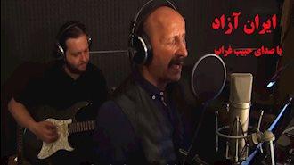 ایران آزاد- با صدای حبیب غراب