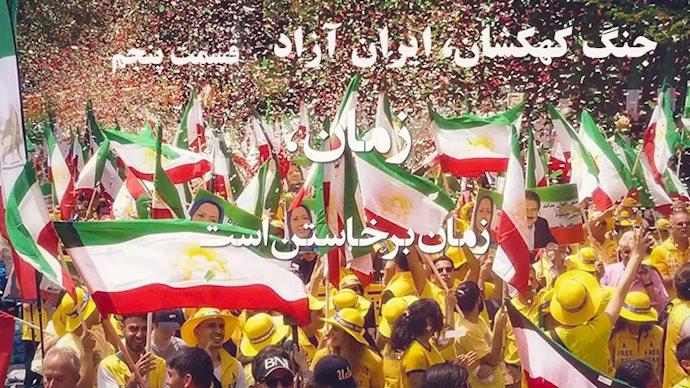 جنگ کهکشان- ایران آزاد- قسمت پنجم
