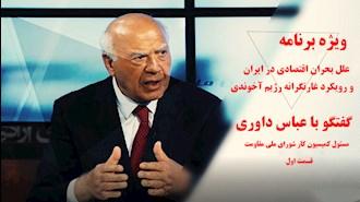 گفتگو با عباس داوری- مسئول کمیسیون کار شورای ملی مقاومت- قسمت اول