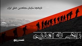 راهی که آمدیم - قسمت ۶۵- وضعیت ارتش آزادیبخش در نوار مرزی
