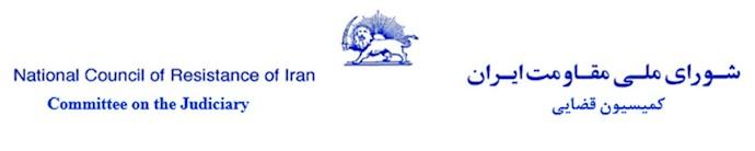 کمیسیون قضایی شورای ملی مقاومت ایران