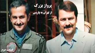 ماجرای پرواز بزرگ رهبر مقاومت از تهران به پاریس ـ قسمت دوم