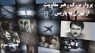 ماجرای پرواز بزرگ رهبر مقاومت از تهران به پاریس- قسمت سوم