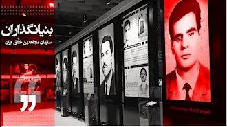 کتاب بنیانگذاران سازمان مجاهدین خلق ایران- قسمت هجدهم