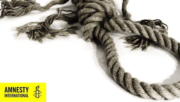 محکومیت اعدام تحت حاکمیت آخوندها توسط عفو بینالملل