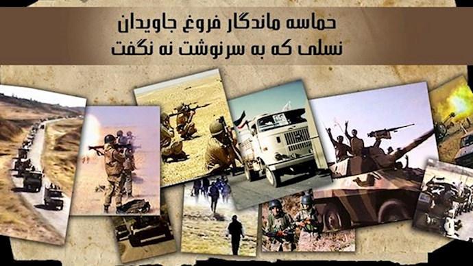 سالگرد عملیات کبیر فروغ جاویدان- مسعود رجوی