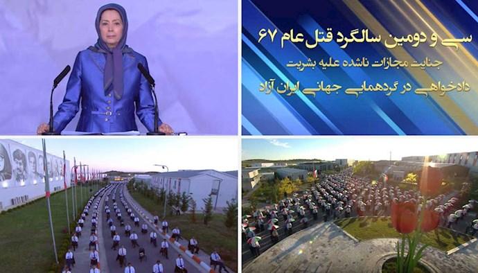 مریم رجوی - سخنرانی در کنفرانس دادخواهی در گردهمایی جهانی ایران آزاد