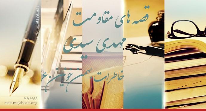 قصههای مقاومت - مهدی سیدی- خاطرات بهمن خونین ۶۰