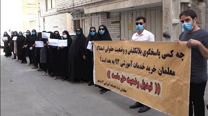 معلمان خرید خدمت مقابل دفتر نماینده مجلس ارتجاع در اصفهان